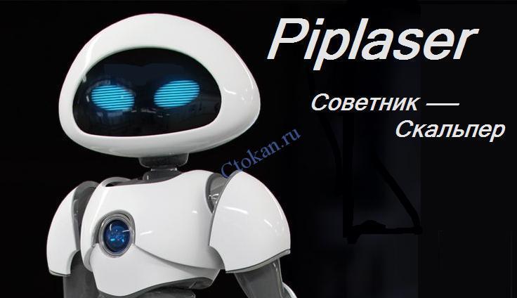 Sovetnik Piplaser