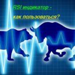 Стратегия RSI индикатора. Как пользоваться RSI. Описание RSI.