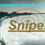 Советник Sniper. Настройка советника Sniper и описание работы.