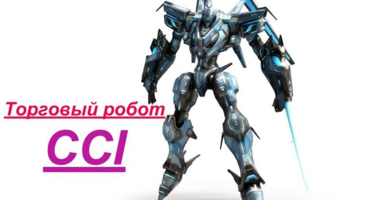 советник CCI